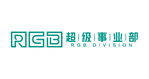 RGB 超级事业部